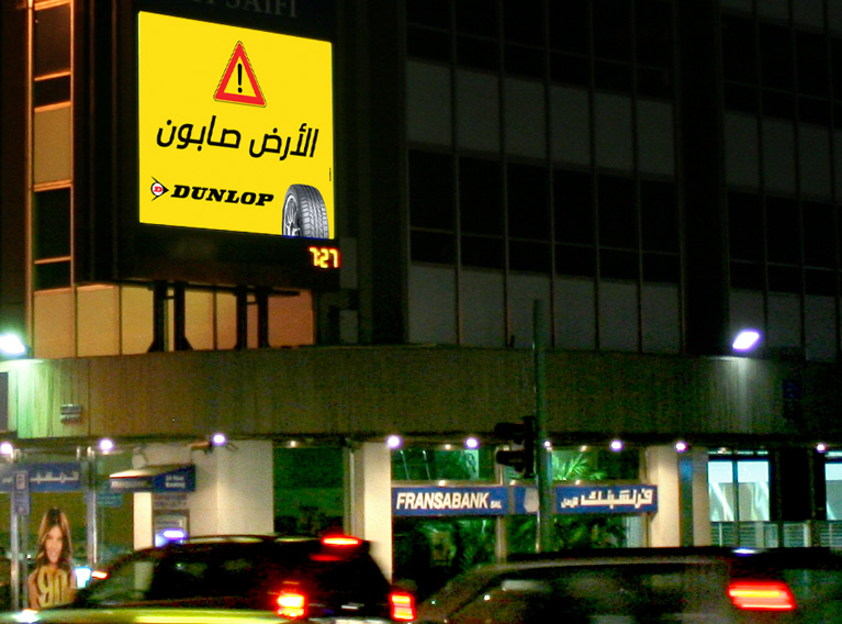 Dunlop – Award Winning Out Of Home Advertising Campaign