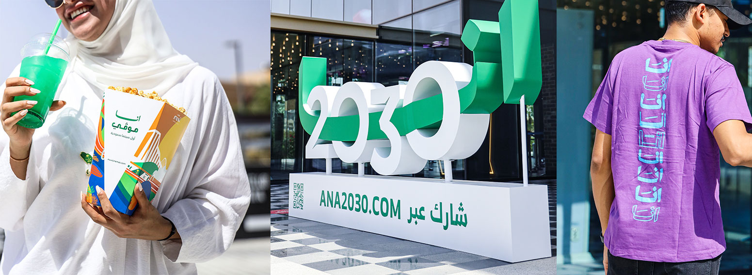 Ana 2030 – A Tribute From The Saudi Private Sector To Their Nation
